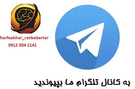 تلگرام حرف آخر و کانال تلگرام استاد منتظری
