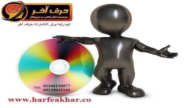 دی وی دی های حرف اخر با تخفیف ویژه