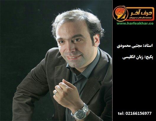 بیوگرافی استاد محمودی