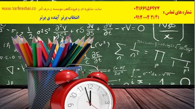 روش خواندن فیزیک سبک حرف اخر