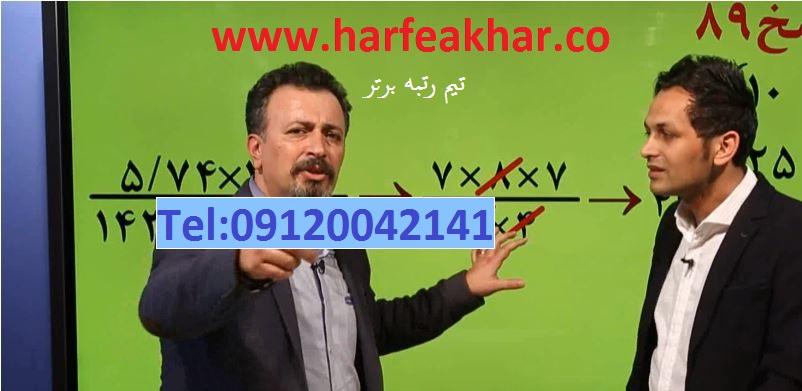 سفارش محاسبات حرف آخر