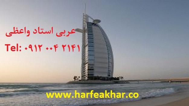 معرفی محصول فوق العاده حرف آخر تحت عنوان عربی استاد واعظی