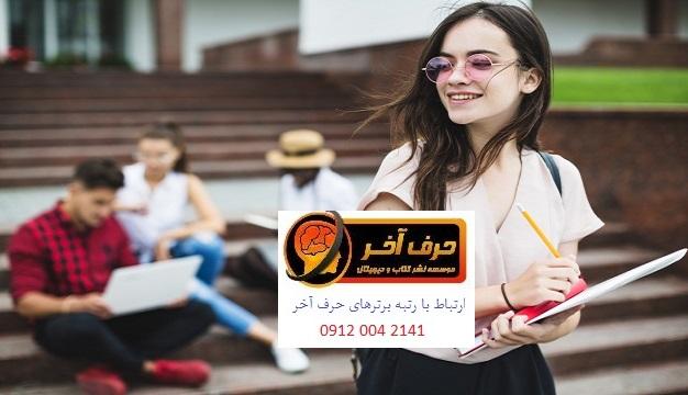 تابستان فرصت طلایی کنکوری ها