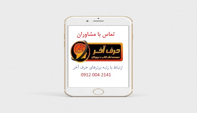تماس با مشاورین موسسه حرف آخر واحد مرکزی تهران