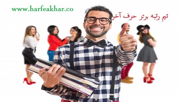 استراتژی دانش آموزان برتر کنکوری در مطالعه