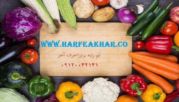 معرفی رشته علوم تغذیه