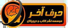 وبسایت موسسه حرف آخر واحد مرکزی تهران