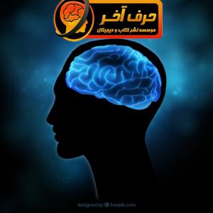 بررسی و شناخت انواع حافظه یادگیری
