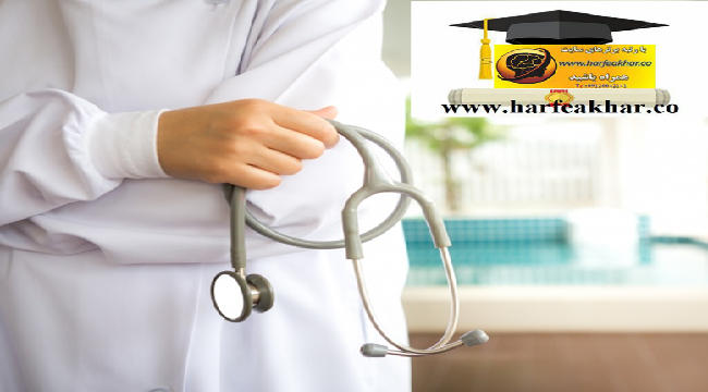 قبولی رشته پزشکی تضمینی