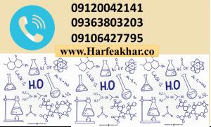 شیمی مسایل یازدهم شیروانی