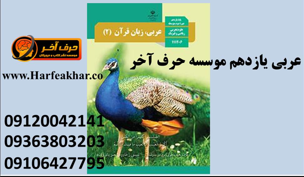 عربی یازدهم موسسه حرف آخر