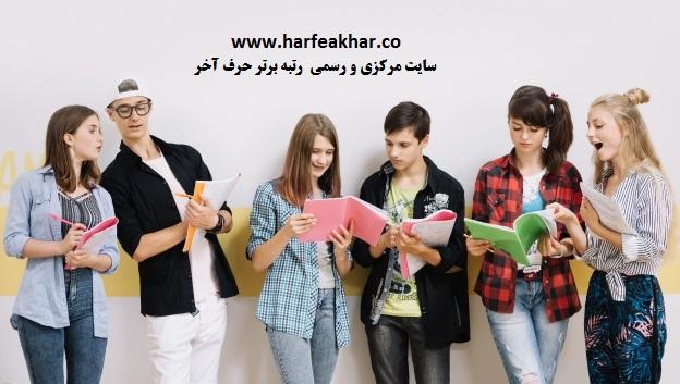 درس خواندن در ایام نوروز