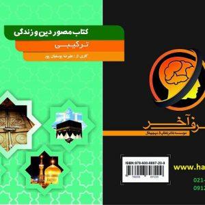 خرید کتاب مصور دینی یوسفیان پور