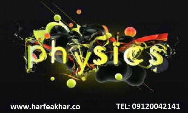 فیزیک دوازدهم حرف آخر