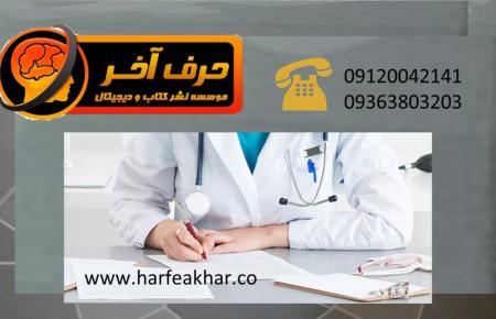 قبولی در رشته پزشکی با حرف آخر 09120042141