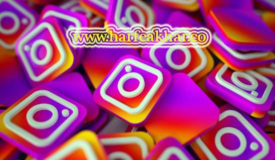 اینستاگرام حرف آخر(instagram)