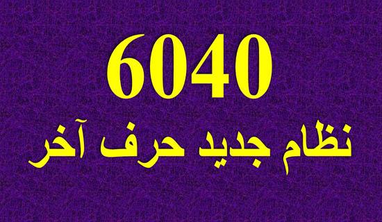پروژه 6040 نظام جدید حرف آخر