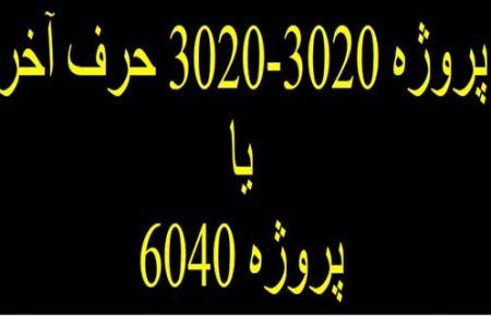 پروژه 3020-3020 حرف آخر(پروژه6040 حرف آخر)