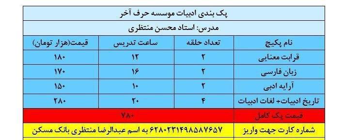 برای خرید پکیج ادبیات و زبان فارسی کلیک کنید