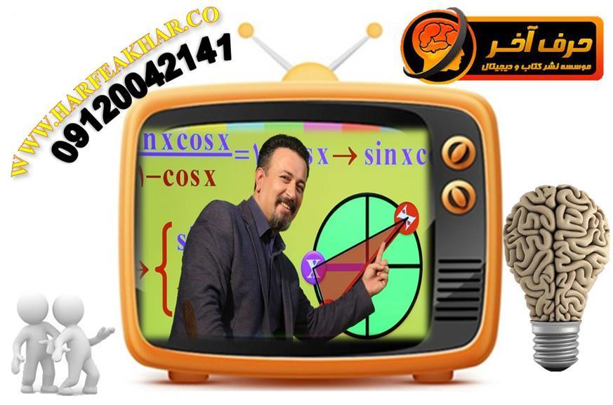 زمان پخش برنامه حرف آخر- کارنامه صد100 در تلویزیون