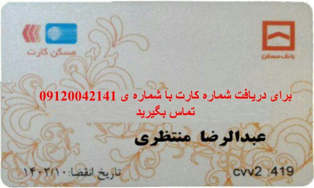 برای دریافت شماره کارت استاد منتظری با شماره ی 09120042141 تماس بگیرید